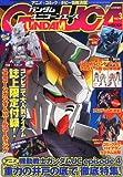 ガンダムUC (ユニコーン) エース vol.3 2011年 12月号 [雑誌]