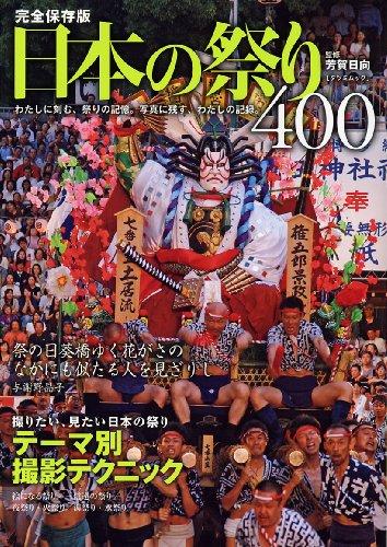 日本の祭り400 (タツミムック)