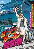 ダンプガール☆絵莉香[DVD]