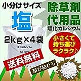 除草剤 代用品 塩化カルシウム 2kg x 4 お試しサイズ 使い切りサイズ 小袋 小分け