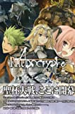 Fate/Apocrypha 1 / TYPE-MOON BOOKS のシリーズ情報を見る