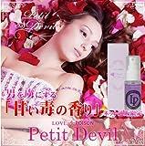 ラブ&ポイズン プチデビル(女性用 2層構造のフェロモン香水)