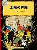太陽の神殿 (タンタンの冒険旅行 (7))