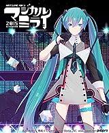 初音ミク「マジカルミライ 2015」特別番組が23日放送決定