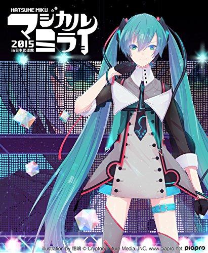 【Amazon.co.jp限定】 初音ミク「マジカルミライ 2015」in 日本武道館(Blu-ray限定盤) (2016年オリジナルカレンダー付)