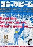 コミックビーム 2009年 10月号 [雑誌]