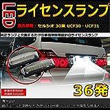 AUTO-MP(アウト-エムピー)三菱車専用 コルトプラス グランディス led ライセンスランプ ナンバーライト テールライト 36発 2個セット ホワイト 配線不要