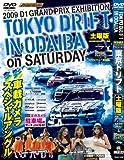 2009東京ドリフトinお台場 on Saturday