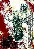 心霊闇動画2 [DVD]