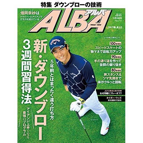 アルバトロス・ビュー No.711 [雑誌] ALBA