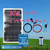 20Wソーラー発電蓄電 150Wインバーター パナソニックバッテリーセット 電気代タダ! 太陽光で家電を使う! 屋外 アウトドア キャ...