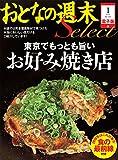 おとなの週末セレクト「東京でもっとも旨いお好み焼き店」〈2015年1月号〉 [雑誌] おとなの週末 セレクト