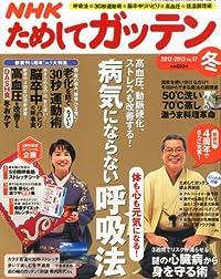 NHK ためしてガッテン 2012-2013年 Vol.17 冬号