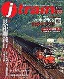 j train (ジェイ・トレイン) 2014年1月号