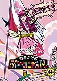『ももクロChan』第3弾 時をかける5色のコンバット DVD 第14集[DVD]