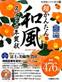 超かんたん和風スペシャル年賀状〈2014年午年編〉