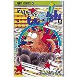 ついでにとんちんかん 9 (ジャンプコミックス)