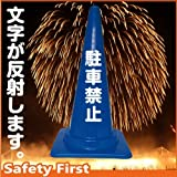 Safety First 駐車禁止 文字入りカラーコーン 青 反射文字(片面)
