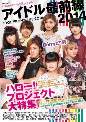 アイドル最前線2014