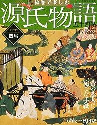 週刊 絵巻で楽しむ源氏物語 2012年 4/1号 [分冊百科]