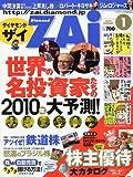 ダイヤモンド ZAi (ザイ) 2010年 01月号 [雑誌]