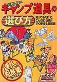 失敗しないキャンプ道具の選び方—達人の知恵集 (ガイド&マップ倶楽部)