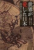 世界が愛した日本 海を越えた永遠の友情秘話 (竹書房文庫)