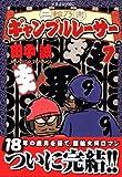 二輪乃書ギャンブルレーサー 7 (7) (イブニングKC)