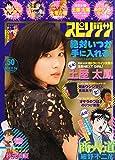ビッグコミック スピリッツ 2014年 11/24号 [雑誌]