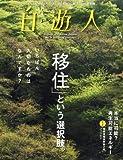 自遊人 2012年 03月号 [雑誌]