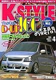 K-STYLE (ケイスタイル) 2006年 04月号
