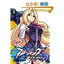 フリージングZERO 3 (ヴァルキリーコミックス)