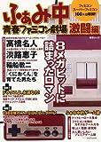 ふぁみ中 青春ファミコン劇場 激闘編
