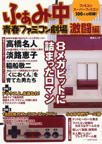 ふぁみ中 青春ファミコン劇場 激闘編 (綜合ムック)