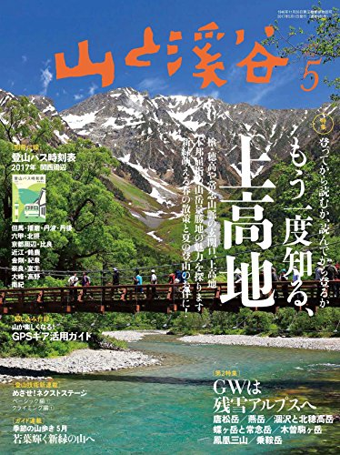 山と渓谷 2017年5月号 大きい表紙画像