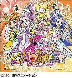 Happy Go Lucky!ドキドキ!プリキュア(DVD付) [Single, CD+DVD, Maxi]