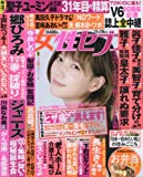 週刊  女性セブン 2015年 11/19 号 [雑誌]
