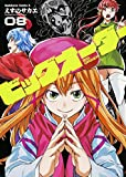ビッグオーダー (8) (カドカワコミックス・エース)