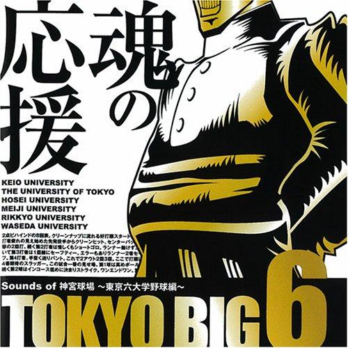 TOKYO BIG6 ~Sounds of 神宮球場 東京六大学野球編~