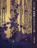 印象派・ジャポニスムへの旅―日本画家の視線 平松礼二画集 (求龍堂グラフィックス)