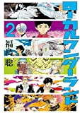 ローカルワンダーランド 2巻<ローカルワンダーランド> (ビームコミックス(ハルタ))