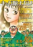 キャバ嬢ナガレ : 3 (アクションコミックス)
