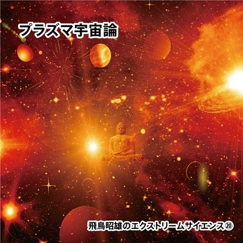 「プラズマ宇宙論」飛鳥昭雄のエクストリームサイエンス(19) [DVD]