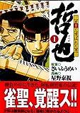 哲也―雀聖と呼ばれた男 (1) (講談社漫画文庫)