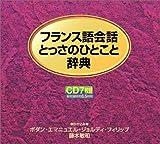 フランス語会話とっさのひとこと辞典[CD]