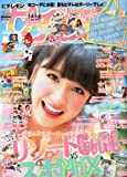 ピチレモン 2013年 07月号 [雑誌]