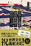 世界文化遺産富岡製糸場と明治のニッポン