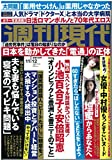 週刊現代 2016年 11/12 号 [雑誌]