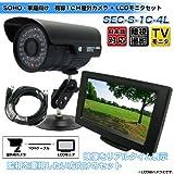 (屋外カメラ+LCDモニター防犯セット)4.3インチLCD+屋外赤外線カメラ(10mケーブル付) -