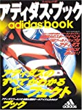 アディダス・ブック-アディダスワールドの全貌&最新オールアイテムカタログ(ワールド・ムック (157))